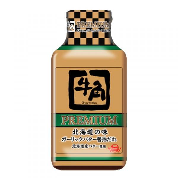 牛角蒜香牛油燒肉汁
